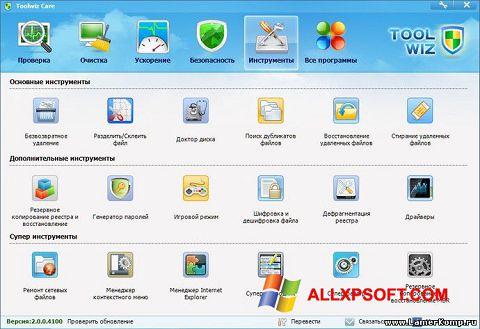 Posnetek zaslona Toolwiz Care Windows XP