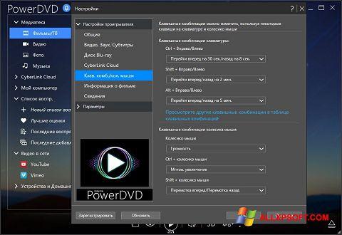Posnetek zaslona PowerDVD Windows XP