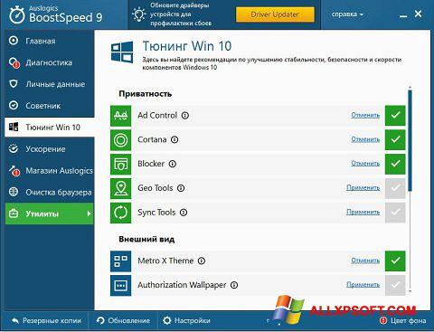Posnetek zaslona Auslogics BoostSpeed Windows XP