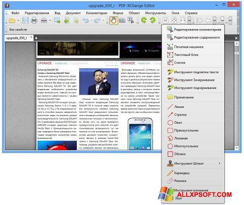 Posnetek zaslona PDF-XChange Editor Windows XP